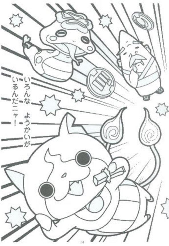 Kids N Fun Com Coloring Page Youkai Yo Kai