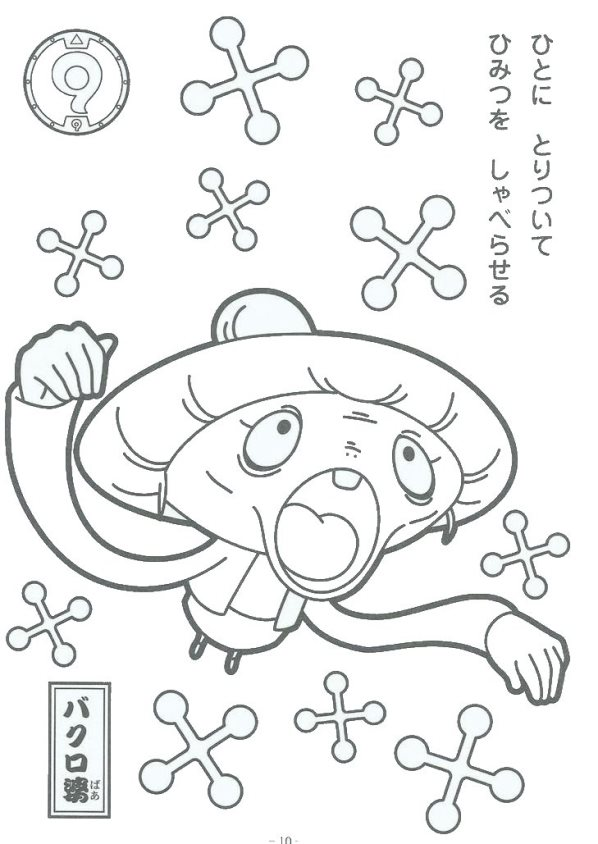 Célèbre Kids-n-fun.com | 30 coloring pages of Youkai PA76