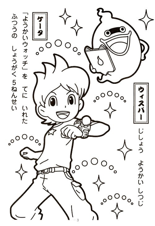 Kids-n-fun.com | 30 coloring pages of Youkai